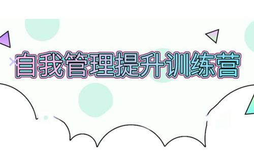 自我管理提升训练营音频合集[MP3/208.87MB]百度云下载  广播剧 第1张