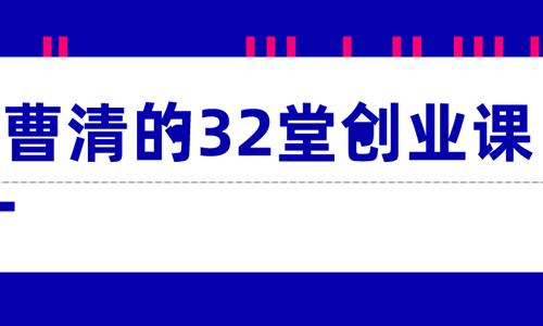 曹清的32堂创业课音频合集[MP3/304.54MB]百度云下载  广播剧 第1张