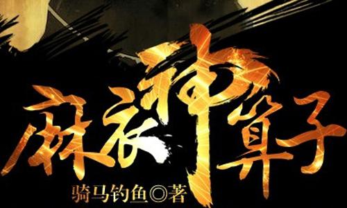有声小说《麻衣神算子》完整版全1113集音频合集[MP3/18.94GB]百度云下载  广播剧 第1张