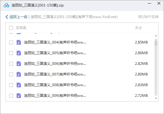 有声小说《三国演义》连丽如讲全150集音频合集[MP3/402.02MB]百度云下载  广播剧 第2张