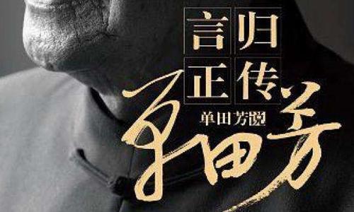 有声小说(言归正传)单田芳演播全105集[MP3/516.37MB]百度云下载  广播剧 第1张