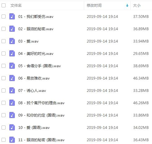 吴若希5张专辑无损歌曲WAV(2010-2015)合集2.10GB]百度云网盘下载  女歌手 第2张