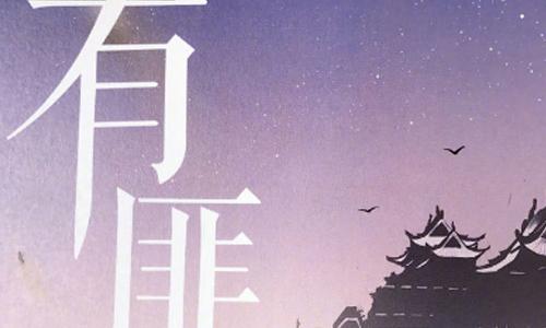 有声小说《有匪》广播剧音频合集[MP3/703.55MB]百度云下载  广播剧 第1张