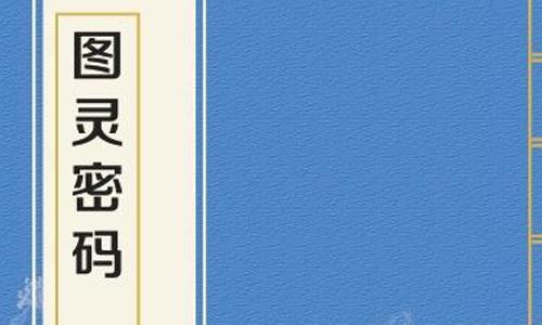 有声小说《图灵密码》第一季广播剧音频合集[MP3/837.00MB]百度云下载  广播剧 第1张