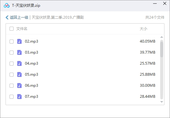 有声小说《天宝伏妖录》三季广播剧音频合集[MP3/2.71GB]百度云网盘下载  广播剧 第2张