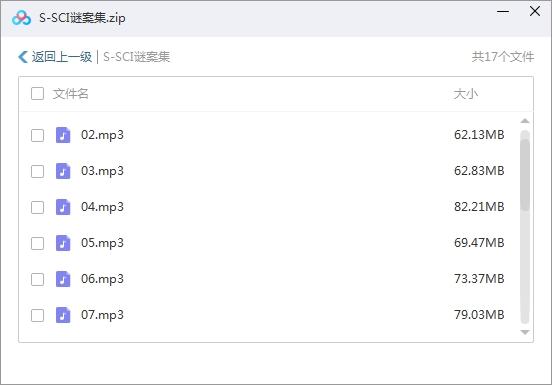 有声小说《SCI谜案集》广播剧音频合集[MP3/4.5GB]百度云网盘下载  广播剧 第2张
