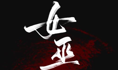 有声小说《女巫请睁眼》广播剧音频合集[MP3/549.92MB]百度云下载  广播剧 第1张