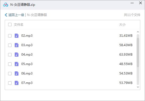 有声小说《女巫请睁眼》广播剧音频合集[MP3/549.92MB]百度云下载  广播剧 第2张
