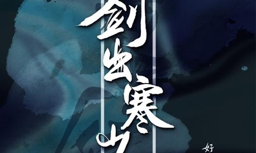 有声小说《剑出寒山》广播剧音频合集[MP3/795.05MB]百度云下载  广播剧 第1张