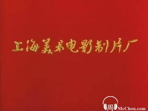 上海美术电影制片厂动画片合集高清mp4/mkv/175.65GB百度云下载  广播剧 第1张