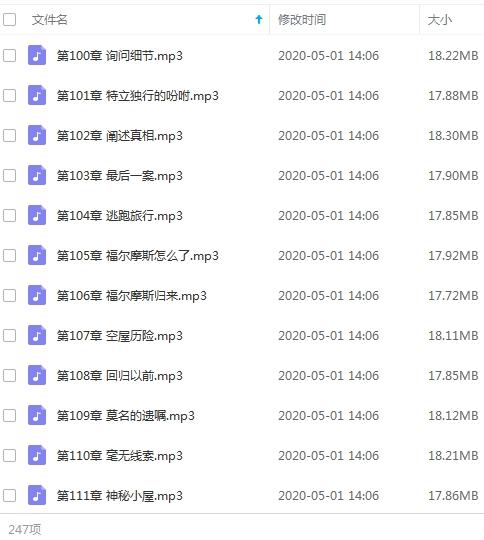 有声小说《福尔摩斯探案》全247集音频合集[MP3/4.35GB]百度云下载  广播剧 第2张
