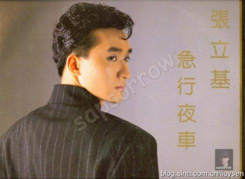 张立基所有专辑(1988-2000)无损歌曲合集[APE/FLAC/3.90GB]百度云下载  男歌手 第1张