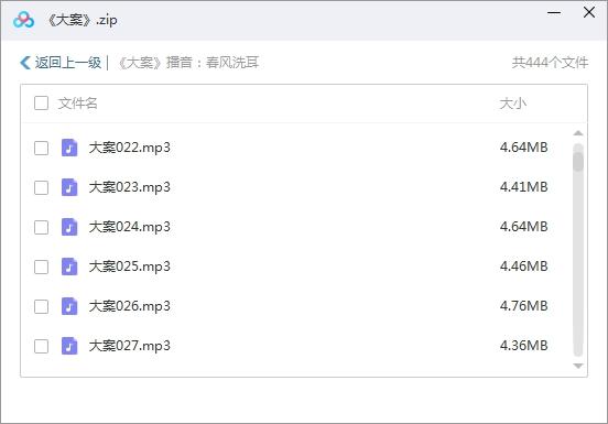 有声小说悬疑推理《大案》音频444集[MP3/1.94GB]百度云下载  广播剧 第2张
