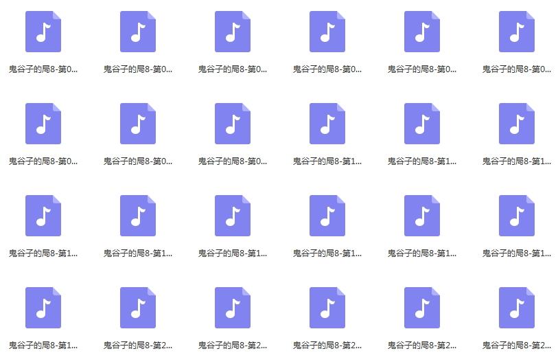 有声小说《鬼谷子的局》([1-8全本425个音频)周建龙演播[MP3/3.06GB]百度云下载  广播剧 第2张