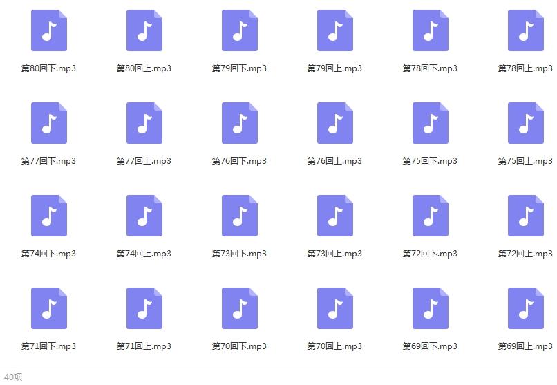 蒋勋细说红楼梦高清+超清版本音频80集16回[MP3/38.71GB]百度云下载  第2张