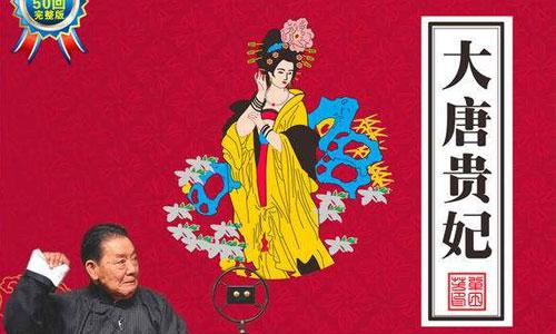 单田芳评书《大唐皇妃》有声书全50回音频合集[MP3/250.91MB]百度云下载  广播剧 第1张