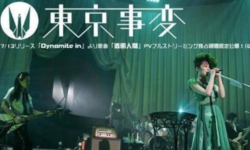 Tokyo Incidents)/东京事变组合2004-2021年精选9张专辑歌曲合集打包[FLAC/3.75GB]百度云下载  乐队 第1张