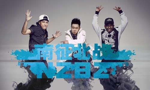 南征北战NZBZ组合(2012-2020)精选18张专辑歌曲合集打包[FLAC/MP3/5.54GB]百度云下载  乐队 第1张