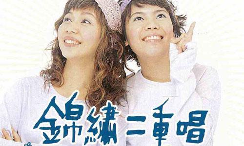 锦绣二重唱精选6张专辑歌曲合集打包[MP3/1.01GB]百度云下载  乐队 第1张