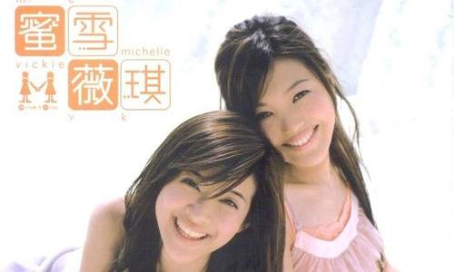 蜜雪薇琪(2004-2007年)所有专辑/单曲歌曲合集打包[FLAC/MP3/1.87GB]百度云下载  乐队 第1张