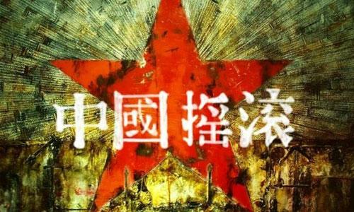 中国内地摇滚音乐59张专辑歌曲/单曲合集打包[MP3/6.79GB]百度云下载  乐队 第1张