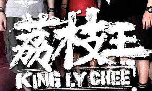 香港乐队荔枝王专辑6CD歌曲(2000-2012年)单曲合集打包[MP3/399.97MB]百度云网盘下载  乐队 第1张