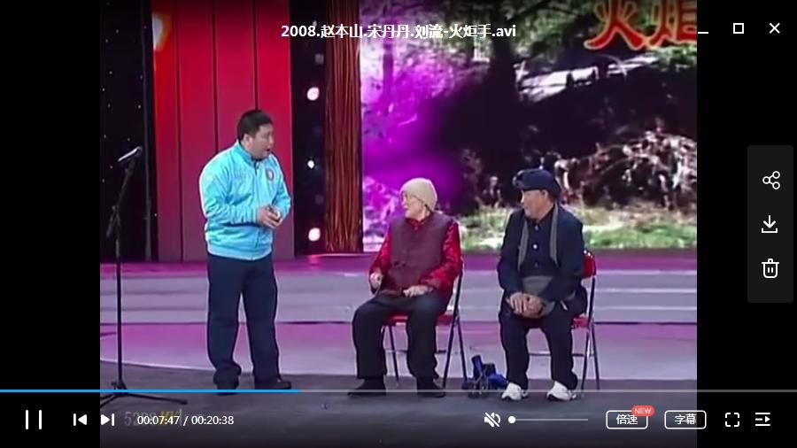 赵本山小品合集36部高清视频打包[AVI/7.26GB]百度云网盘下载  小品 第2张