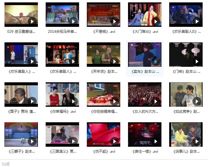 精选51部小品视频合集打包[AVI/12.25GB]百度云网盘下载  广播剧 第2张