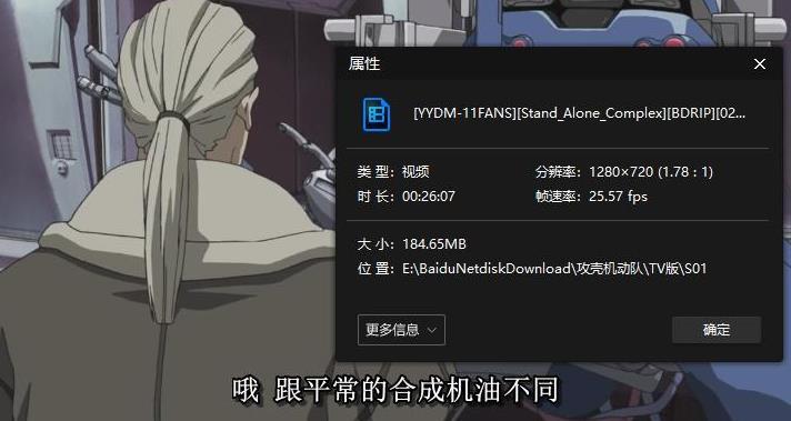 《攻壳机动队》全两季+OVA+剧场版+电影版高清视频日语中文字合集打包[MP4/14.24GB]百度云网盘下载  动漫 第2张