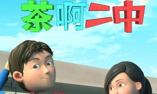 《茶啊二中》全3季全98集+番外篇国语中文字[FLV/MP4/6.34GB]百度云网盘下载  动漫 第1张