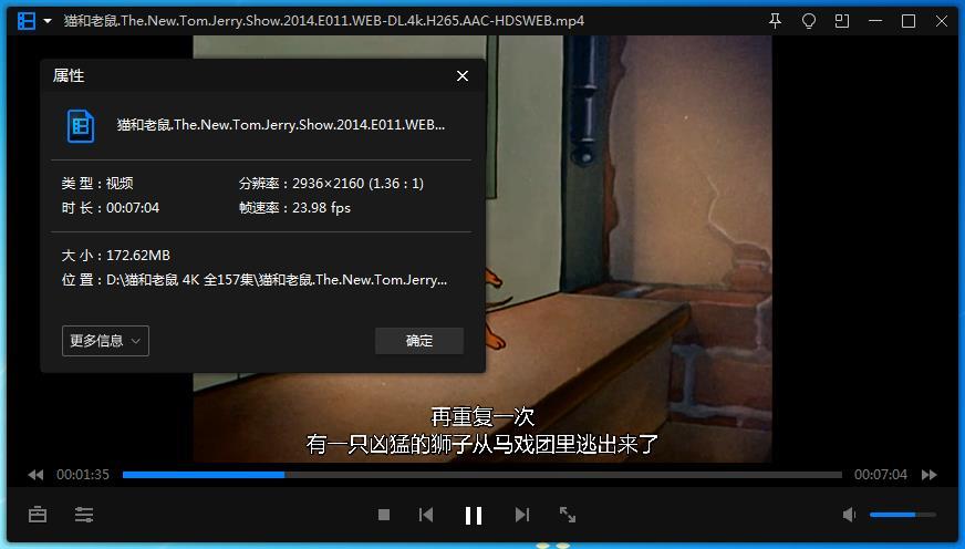 《猫和老鼠》全157集4K超清画质视频合集打包[MP4/29.08GB]百度云网盘下载  动画 第2张