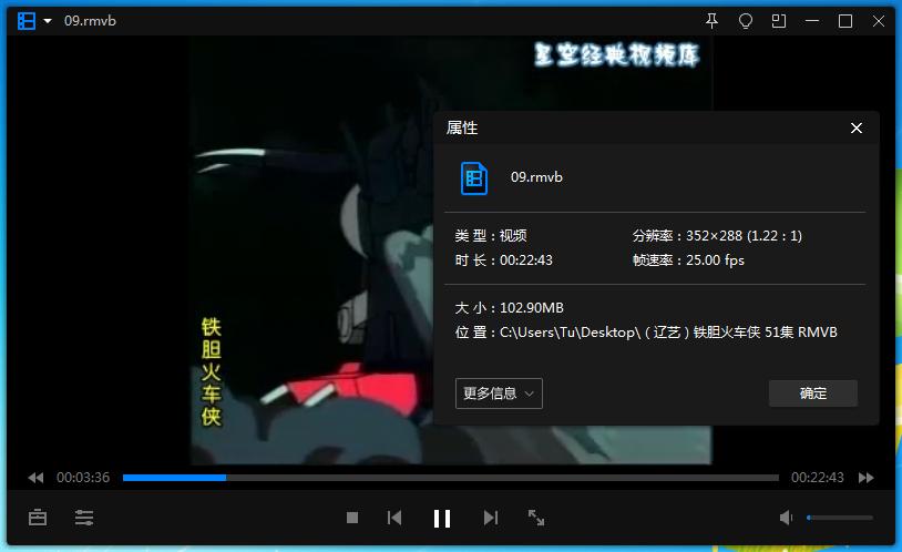 《铁胆火车侠/Hikarian(1997)》全51集辽艺版国语无字高清视频合集打包[RMVB/6.83GB]百度云网盘下载  动画 第2张