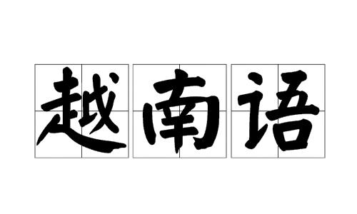 越南语教程-零基础学习越南语系列音频教程合集[MP3/975.09MB]百度云网盘下载  语言教学 第1张