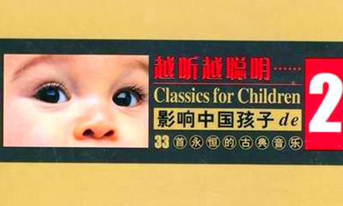 《越听越聪明》:影响中国孩子的永恒古典CD音乐合集打包[WAV/2.15GB]百度云网盘下载  乐队 第1张