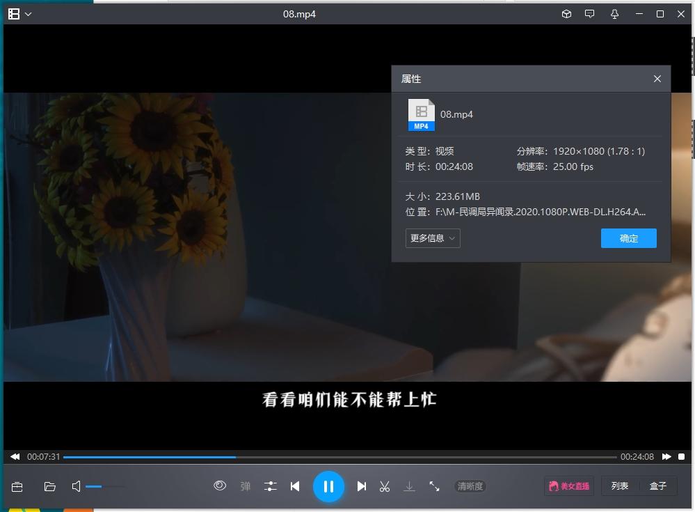 《民调局异闻录》全12集高清国语中字合集打包[MP4/3.41GB]百度云网盘下载  动漫 第2张