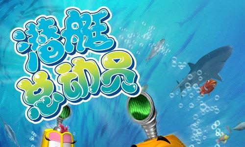 《潜艇总动员》全七部(2008-2019)国语无字/英语中字合集打包[MP4/14.23GB]百度云网盘下载  动漫 第1张