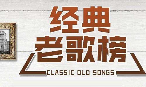 精选60/70/80/后经典老歌1020首民族/流行/戏曲[MP3/3.44GB]百度云网盘下载  乐队 第1张