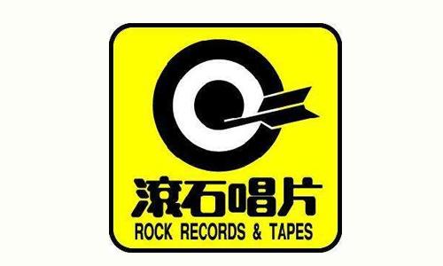 滚石唱片(Rock Records)精选500首无损英文歌曲合集打包[FLAC/11.13GB]百度云网盘下载
