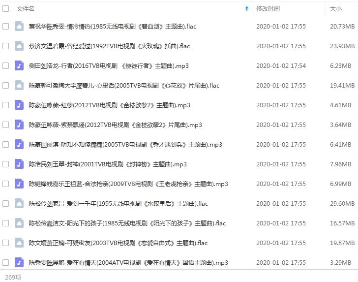 香港TVB电视剧269首男女对唱类歌曲合集[FLAC/MP3/4.11GB]百度云网盘下载  乐队 第2张