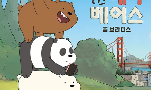 《咱们裸熊/We Bare Bears》全四季+大电影合集高清英语中字[MKV/17.21GB]百度云网盘下载  动漫 第1张