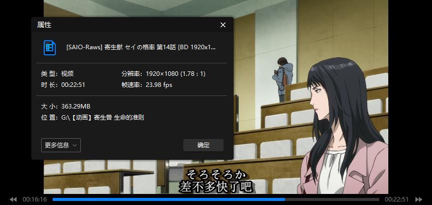 《寄生兽:生命的准则》全24话高清视频日语中文字合集[MKV/9.58GB]百度云网盘下载  动漫 第3张