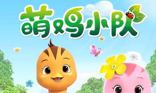 《萌鸡小队》全两季102集高清视频合集打包[MP4/13.77GB]百度云网盘下载  动漫 第1张