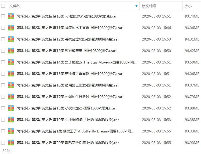 《萌鸡小队》全两季102集高清视频合集打包[MP4/13.77GB]百度云网盘下载  动漫 第2张
