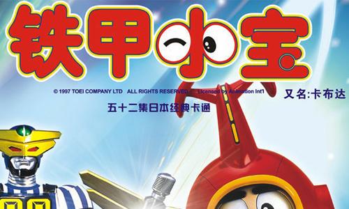《铁甲小宝》动漫台配无字全52集+OVA合集[MKV/41.28GB]百度云网盘下载  动漫 第1张