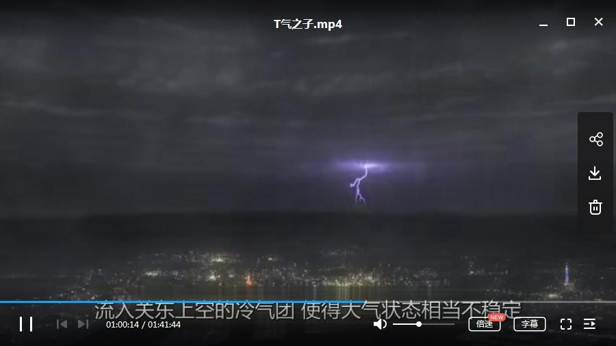 《天气之子》动画片高清日语中文字视频合集[MP4/2.34GB]百度云网盘下载  动漫 第2张