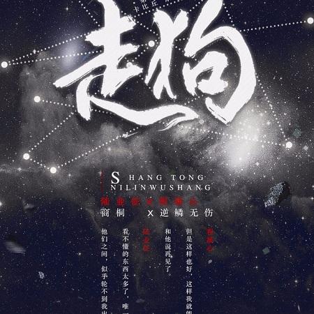 《走狗》广播剧(完结)资源合集MP3音频百度云网盘下载  广播剧 第1张