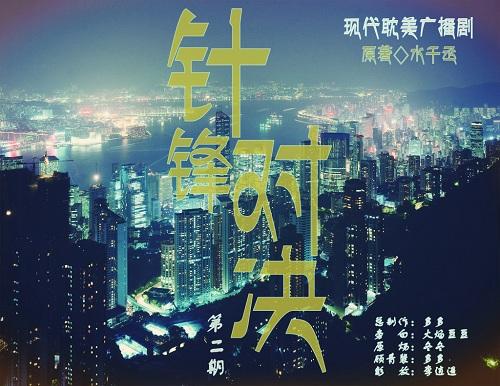 《针锋相对》广播剧多版本资源合集MP3音频百度云网盘下载  广播剧 第1张