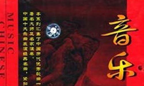 《中国十大乐器演奏精华-音乐》精选10CD音乐歌曲合集打包[FLAC/2.45GB]百度云网盘下载  纯音乐 第1张