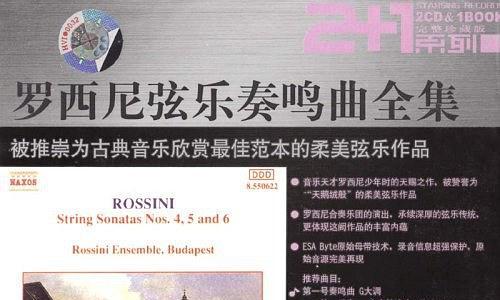 罗西尼弦乐奏鸣曲无损音乐歌曲合集打包[WAV/625.75MB]百度云网盘下载  纯音乐 第1张