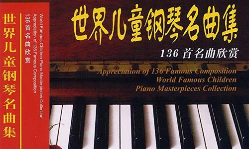 世界儿童钢琴名曲集5CD136首名曲音乐合集打包[MP3/617.90MB]百度云网盘下载  纯音乐 第1张